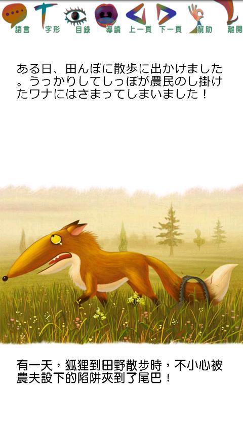 斷掉尾巴的狐狸(多語言版)- screenshot