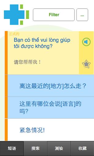 玩免費教育APP|下載学习越南语短语手册 app不用錢|硬是要APP
