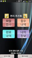 Screenshot of 천리주선