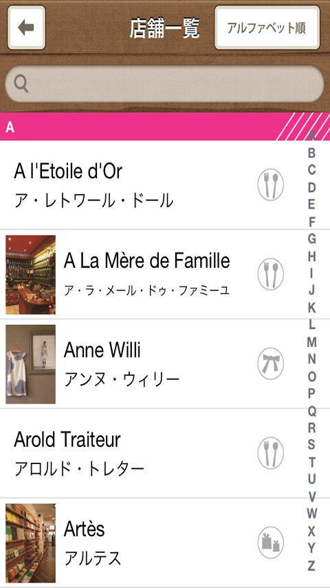 Little Paris, walk around- screenshot