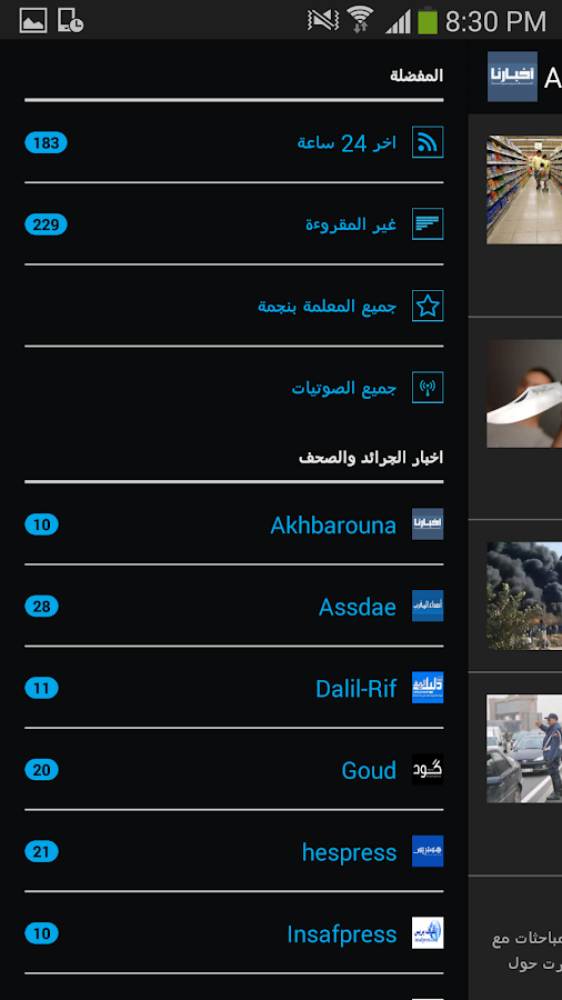 Moroccan newspapers- screenshot
