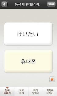 일본어 무작정 따라하기- screenshot thumbnail