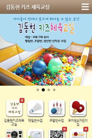 김동현 키즈 체육교실