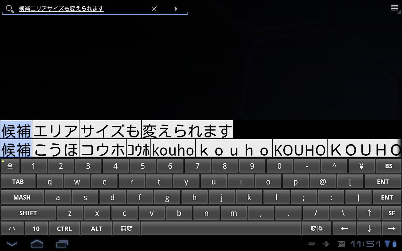 Japanese Full Keyboard For Tablet- screenshot