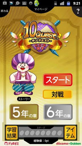 ドコモゼミ テンクエスト 小5・6漢字 ドコモ×Gakken