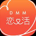 DMM恋活-婚活、真面目な出会いのための恋人探しアプリ! icon