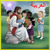 الكتاب المقدس للأطفال