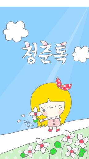 꽃을든청춘 카카오톡 테마