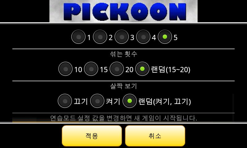 Pickoon- screenshot