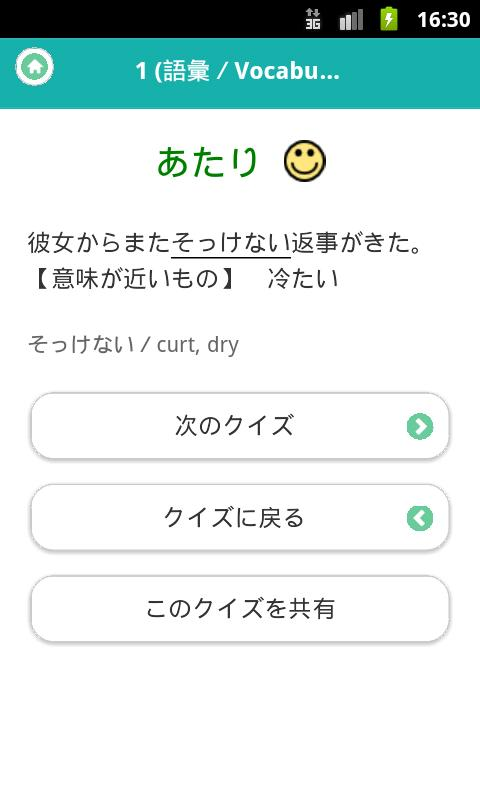 JAPANESE 5 Lite (JLPT N1) - screenshot