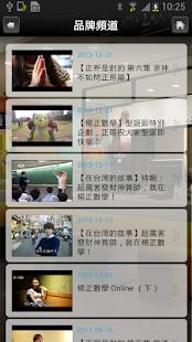 玩教育App 九楊正經免費 APP試玩
