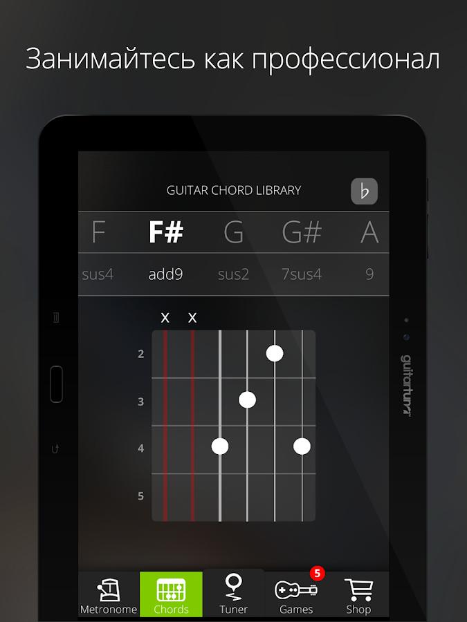 ... тюнера можно настроить гитару: https://play.google.com/store/apps/details?id=com.ovelin.guitartuna...