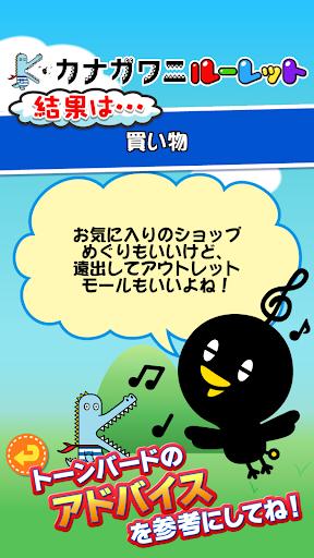 無料休闲Appのカナガワニ ルーレット 記事Game