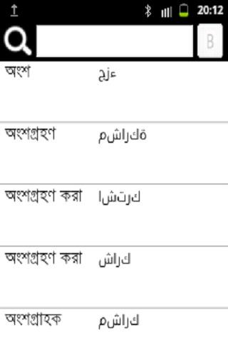 Bangla Arabic Dictionary - screenshot