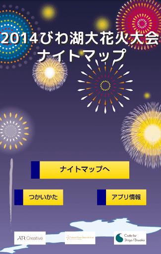 2014びわ湖大花火大会ナイトマップ