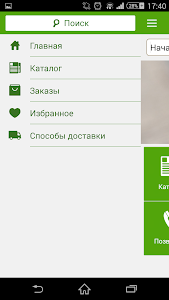 "Интернет-магазин ""HTC-online"" screenshot 1"