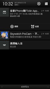 電腦王阿達的3C胡言亂語(新版)