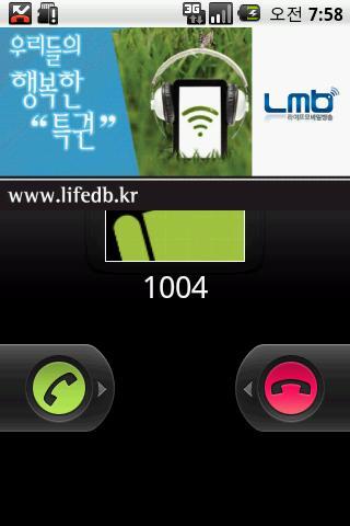 라이프애드(가칭) - screenshot