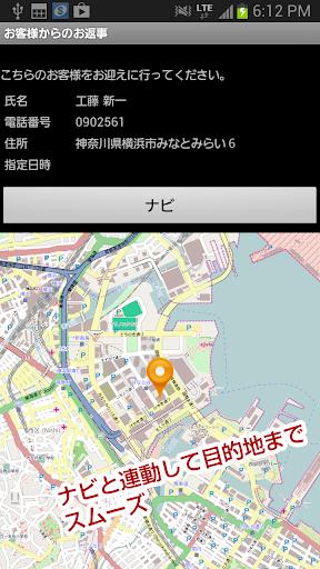 玩免費遊戲APP|下載タクシー検索 たくる ドライバー専用アプリ app不用錢|硬是要APP