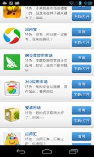 玩工具App|应用市场大全免費|APP試玩