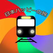 日本ハッピーの旅(メトロ情報マニュアル)