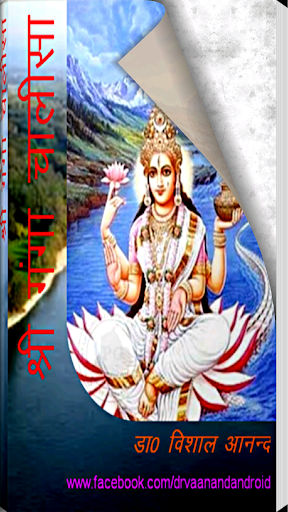 Sri Ganga Chalisa