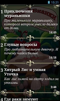 Аудио сказки Бианки о животных - screenshot