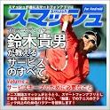 Vol2.スマッシュ 鈴木貴男が教えるテニス・サービスのすべ logo
