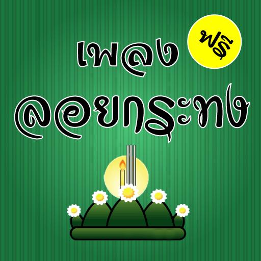 เพลง วันลอยกระทง LoyKrathong