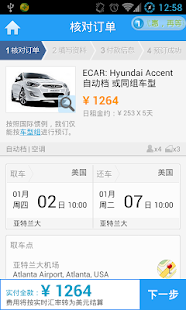 Car Rental Pro - screenshot thumbnail