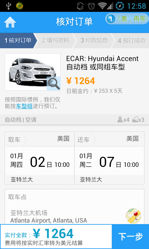 Car Rental Pro - screenshot