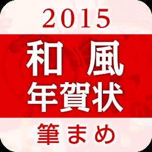和風デザイン年賀状なら:筆まめ年賀2015 和風年賀状