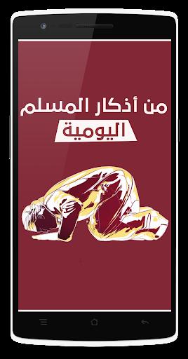 من أذكار المسلم اليومية