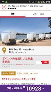 ホテルクラブ:格安ホテル宿泊プランを検索 - screenshot thumbnail