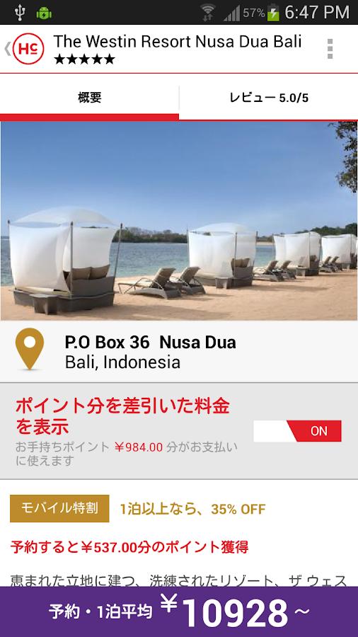 ホテルクラブ:格安ホテル宿泊プランを検索 - screenshot