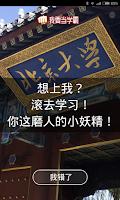 Screenshot of 我要当学霸