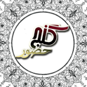 Ganje Hozour icon