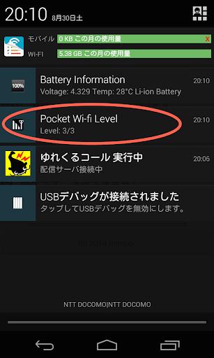 無料通讯AppのPocket Wi-Fi (GL06P) 電波強度チェッカー|記事Game