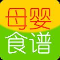 母婴食谱大全(怀孕、0-6岁宝宝) icon