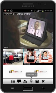 HD MobileConference Face-Smart- screenshot thumbnail