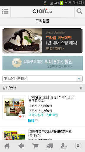 【免費購物App】CJ온마트-APP點子