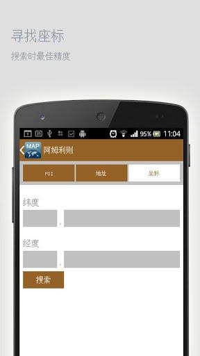 免費旅遊App|阿姆利则离线地图|阿達玩APP