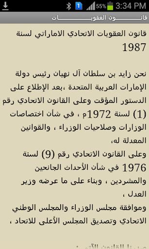 القانون الجنائى الاماراتى