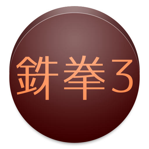 鉄拳3rd 設定判別 - 鉄拳3サポート2 LOGO-APP點子
