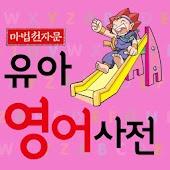[마법천자문] 유아 영어사전_Play