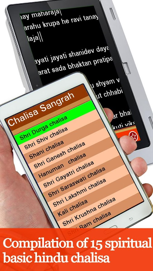 Chalisa sangrah- screenshot