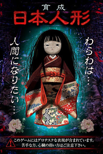 Evolution Japan doll of Grudge