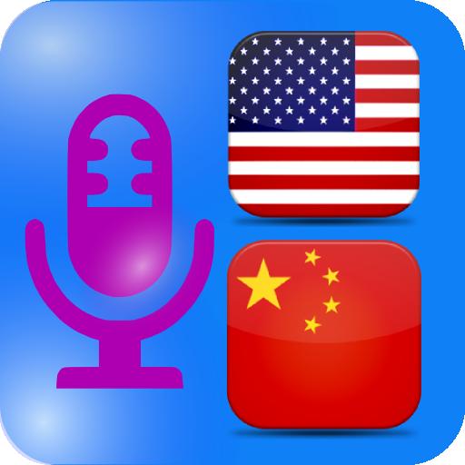 语音英汉字典(简中版) LOGO-APP點子