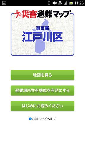 江戸川区版 災害避難マップ