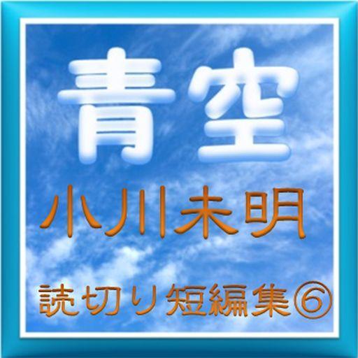 青空『小川未明』読切り短編集⑥ LOGO-APP點子